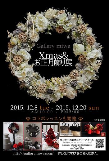 クリスマスブログ用 2
