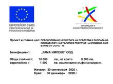 """Плакат договор за безвъзмездна финансова помощ  BG16RFOP002 - 2.073 - 25489- С01 по проект """"Преодоляване недостига на средства и липсата на ликвидност, настъпили в резултат от епидемичния взрив от COVID-19"""""""