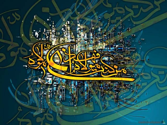 Koleksi Gambar Islam Kaligrafi Indah dan Unik  GambarGambarco
