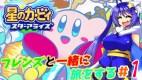 【ゆっくり実況】switch新作のカービィ フレンズ能力で仲良く攻略していこう 【星のカービィ スターアライズ】