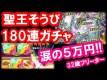 星ドラ 実況「聖王ガチャに5万円!廃課金YouTuberの金銭感覚!」
