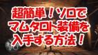 【MHW】超簡単!ソロでマムタロト装備を入手する方法大公開!【モンハンワールド】