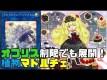 【遊戯王ADS】復活!植物マドルチェ【ゆっくり実況】