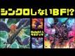【遊戯王ADS】BFでRRをエクシーズ召喚!【ゆっくり実況】