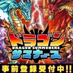 【事前登録】ドラゴンサマナーズ