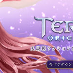 TERA ORIGIN(テラオリジン)