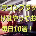 コード:ドラゴンブラッド【これだけはやっておきたい毎日10選!】