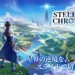 【ステクロ】ステラクロニクル毎日やること14選!!