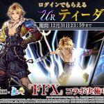【FFⅩコラボ】FFBE幻影戦争 ~12/31