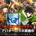 【コラボ盾の勇者の成り上がり】魔剣伝説 ~5/23