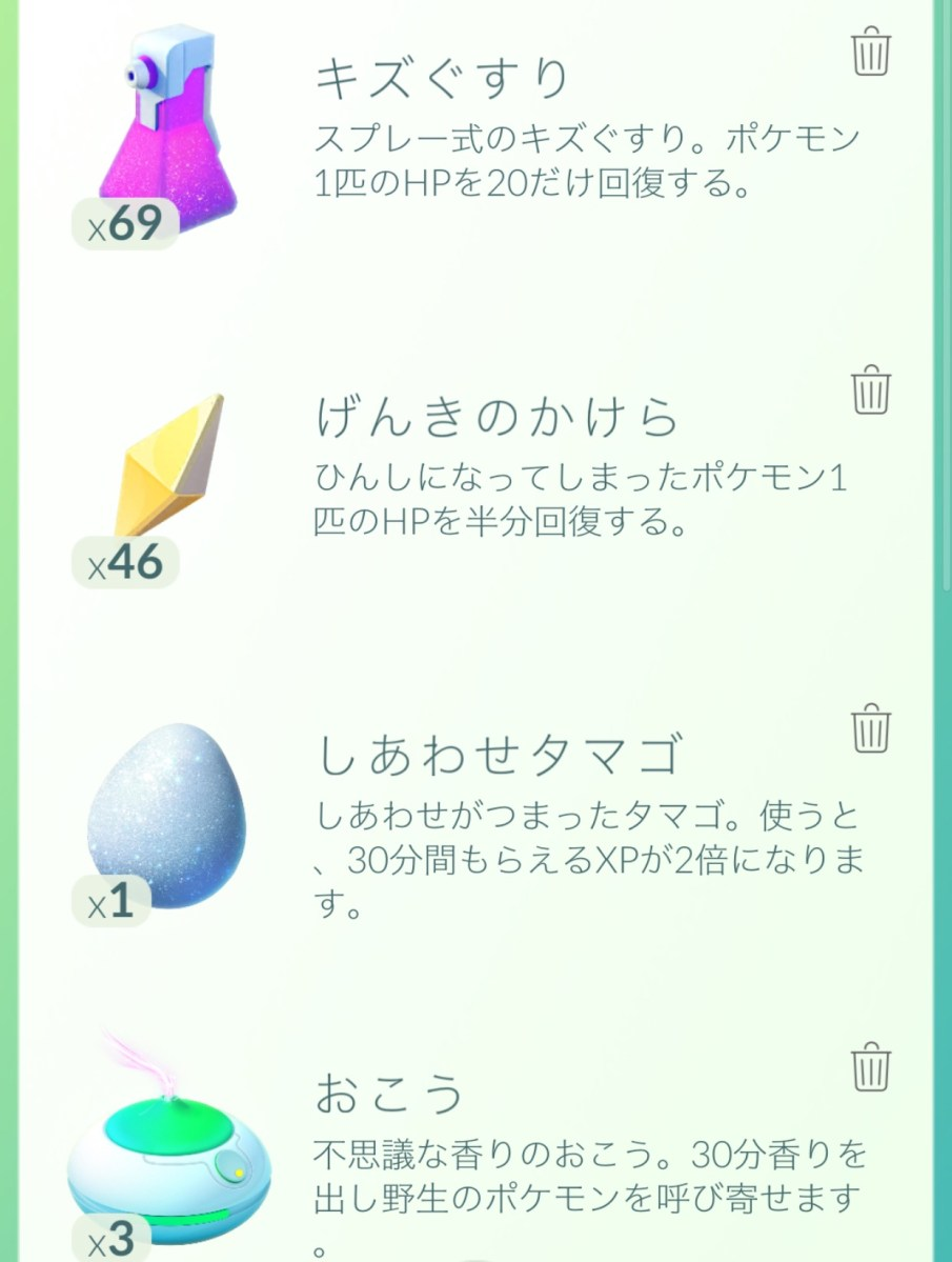 Go xp ポケモン