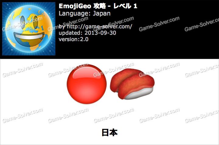 EmojiGeo Japan レベル 1
