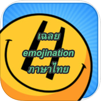 Emojination 2014 Thai Answers