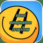 เฉลย Emojination ไทย