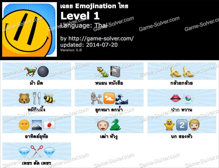 Emojination Thai Level 1