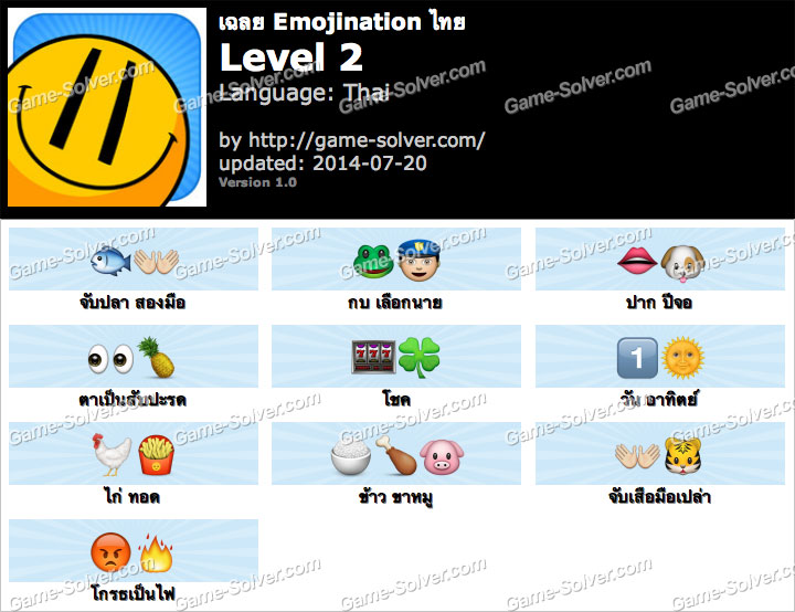 Emojination Thai Level 2