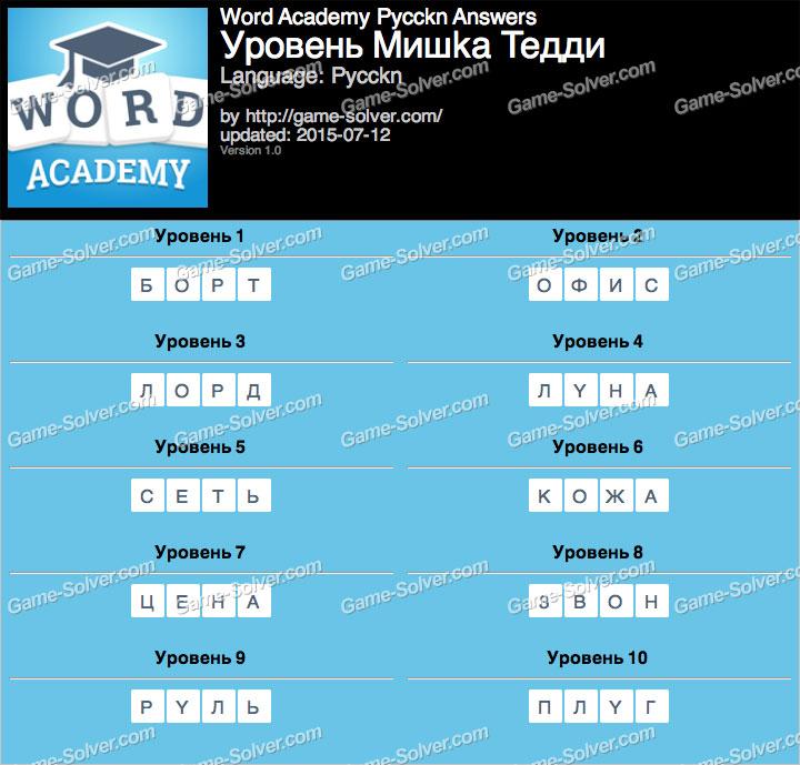 Word Academy Pycckn Mишka Teдди Answers