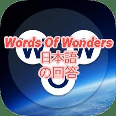 Words Of Wonders Answers Japanese