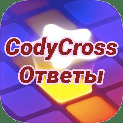 CodyCross Ответы