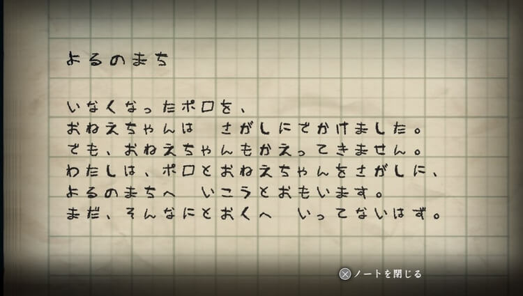 夜廻 少女の日記