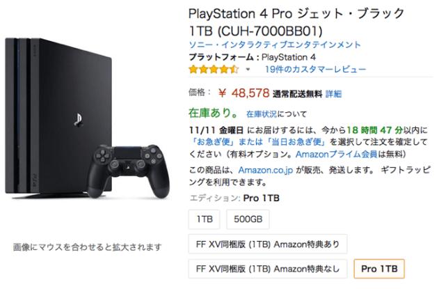 PS4Pro AM