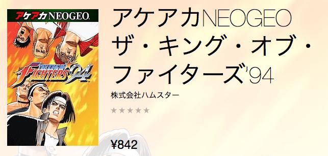 KOF94 XboxOne 01