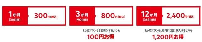 SwitchOnline Price 02