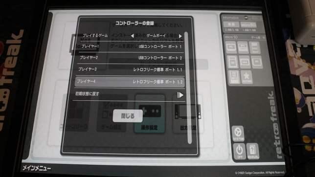 RetroFreak konpane 02