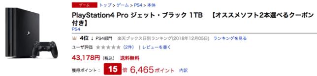 PS4 rakutensale 02