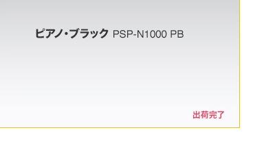pspgo_to_end.jpg