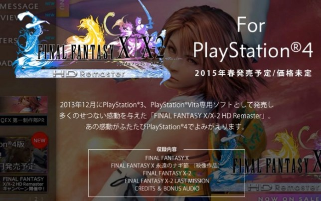 FF10hd ps4