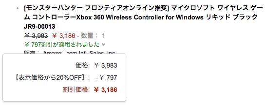 Xbox360consale