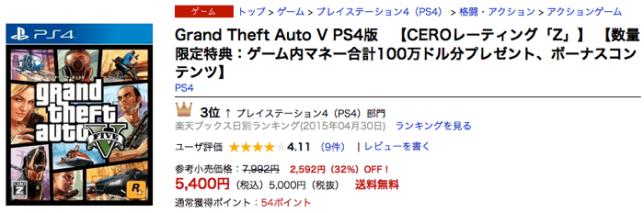 GTA5 rakutenbooks