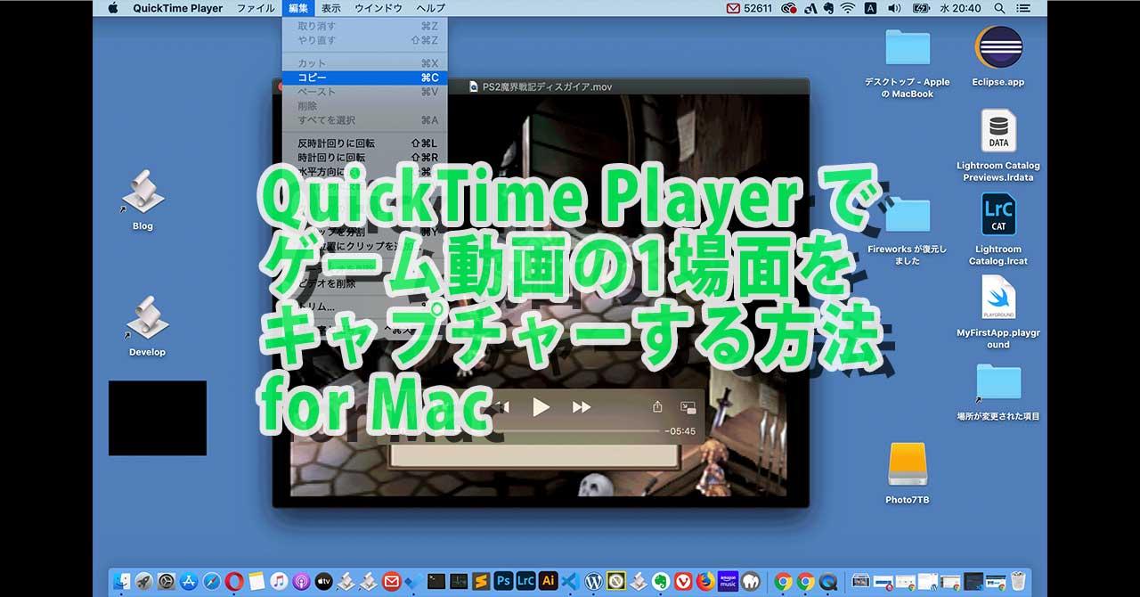 QuickTime Player で動画の1場面をキャプチャーする方法 for Mac