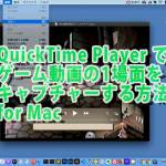 QuickTime Player で動画の1場面をキャプチャーする方法 for Mac