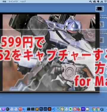 記事「3,599円でPS2をキャプチャーする方法 for Mac」のアイキャッチ