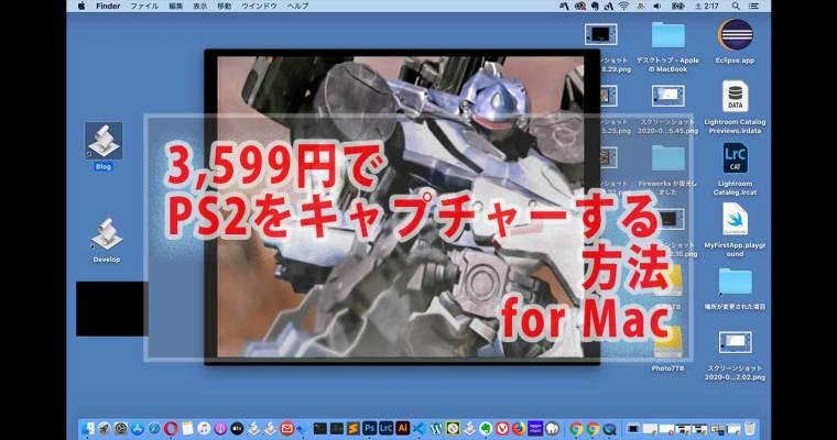 3,599円でPS2をキャプチャーする方法 for Mac