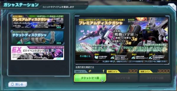 GundamDioramaFront 2015-10-31 18-39-40-221