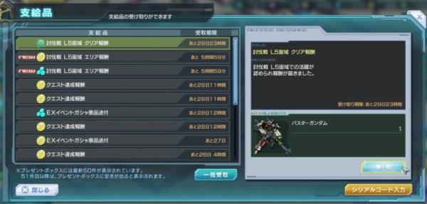 GundamDioramaFront 2015-11-03 11-36-02-185