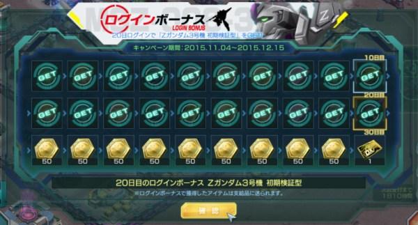 GundamDioramaFront 2015-11-23 11-23-56-321