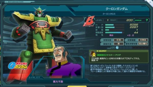 GundamDioramaFront 2015-12-27 10-47-12-727