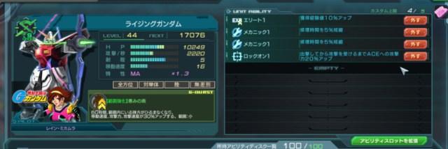 GundamDioramaFront 2016-01-11 22-24-21-952