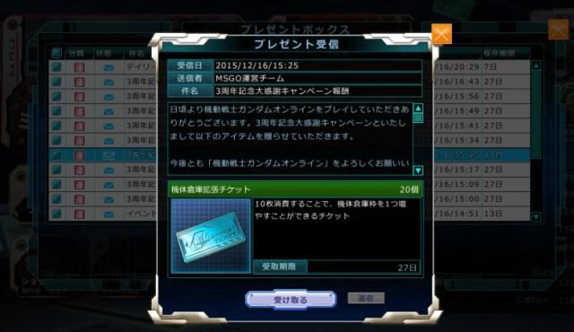 ss_20151216_203010