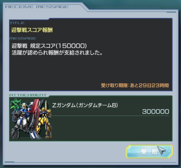 GundamDioramaFront 2016-01-26 18-34-34-473