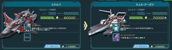 GundamDioramaFront 2016-01-26 19-05-50-375