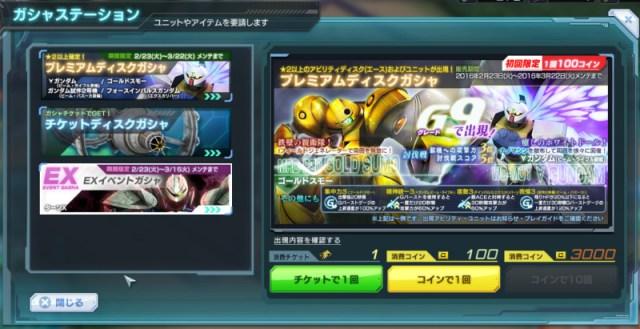 GundamDioramaFront 2016-02-23 17-37-18-442