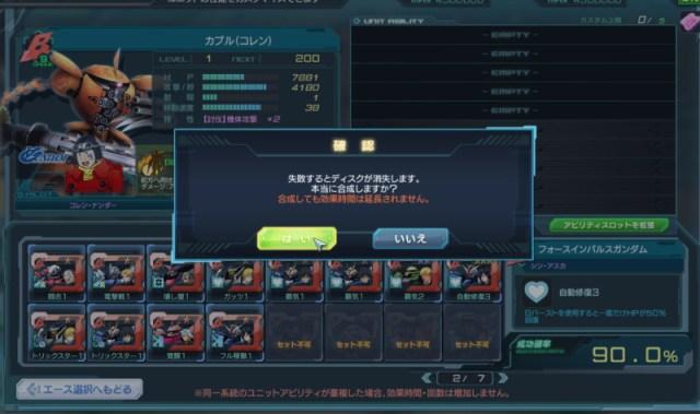 GundamDioramaFront 2016-03-02 12-47-12-208