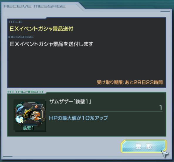 GundamDioramaFront 2016-02-27 14-27-41-257