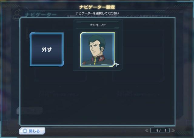 GundamDioramaFront 2016-03-08 17-12-38-241