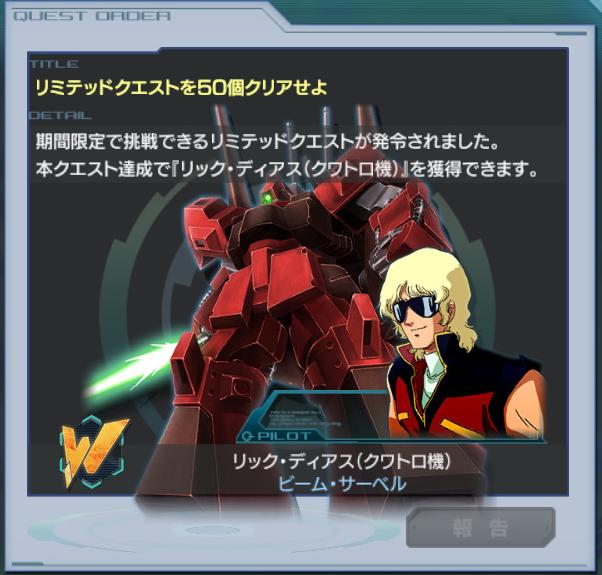 GundamDioramaFront 2016-04-05 17-06-16-762